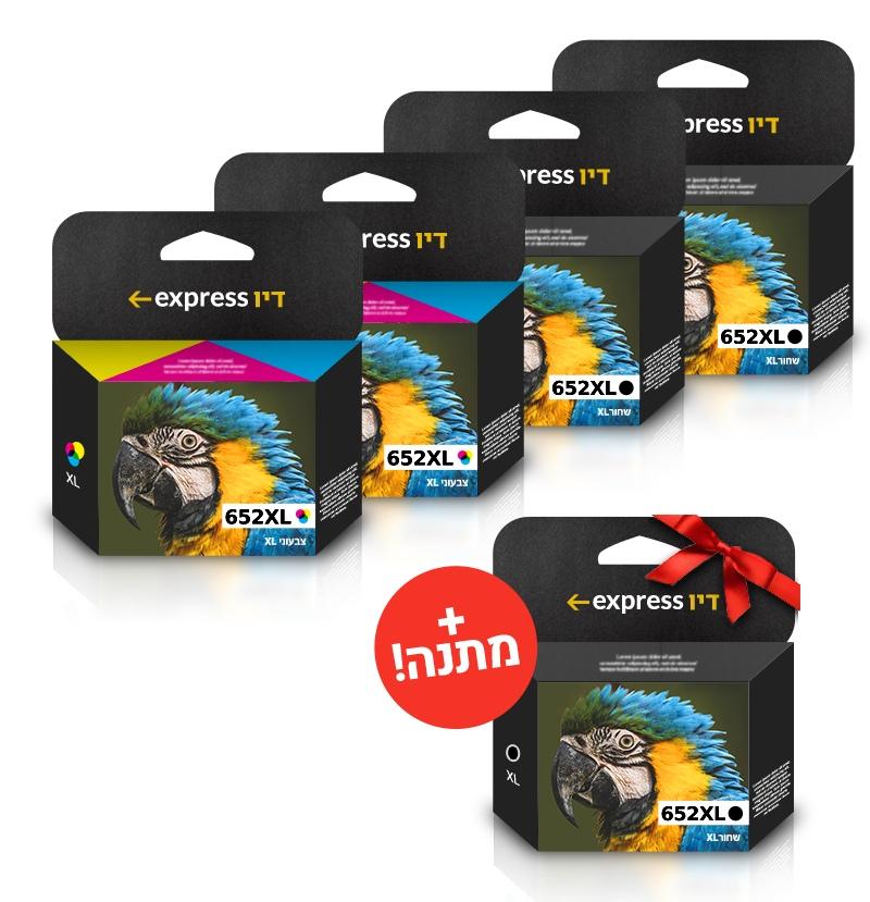קנו 2 דיו שחור + 2 דיו צבעוני תואם למדפסת HP 652 XL וקבלו שחור נוסף במתנה