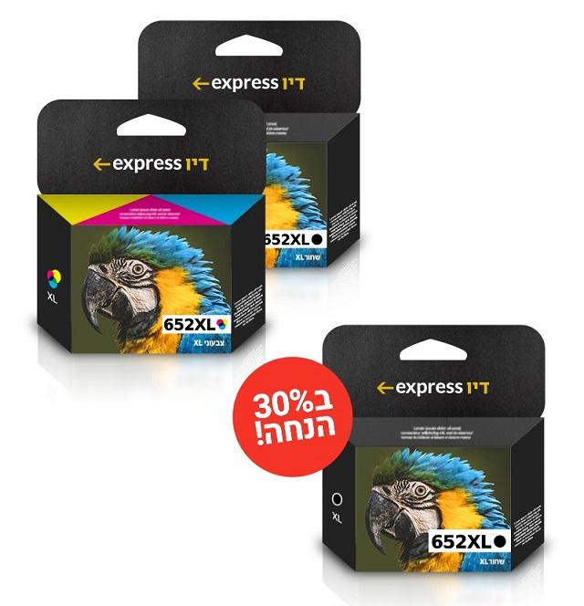 קנו דיו שחור + צבע תואם למדפסת HP 652 XL וקבלו שחור נוסף ב30% הנחה